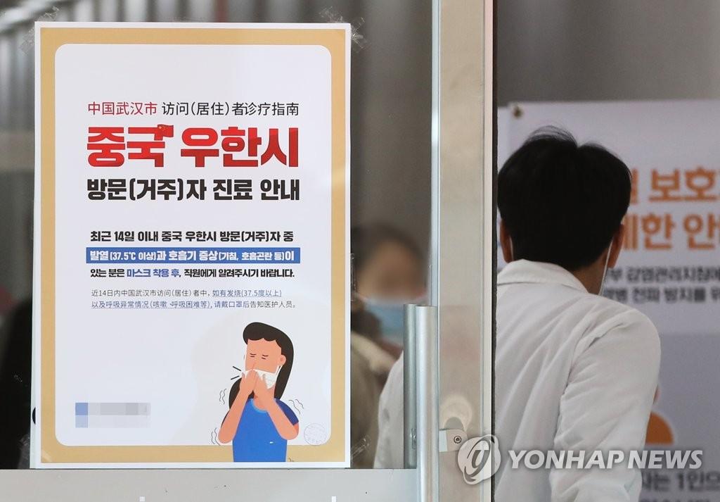 """1月21日,位于京畿道水原市的一家医院入口贴着有关中国""""武汉肺炎""""疫情的提醒指南。 韩联社"""