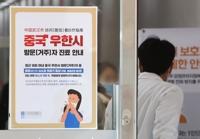 详讯:韩国首例新型冠状病毒肺炎患者病情好转