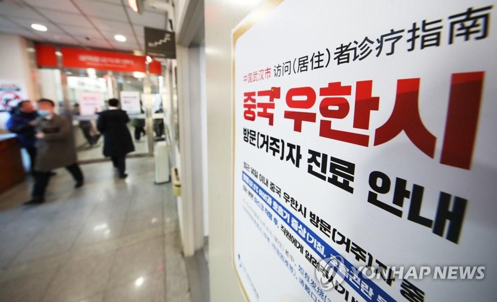 资料图片:1月21日,在京畿道水原市,一家医院张贴新型冠状病毒肺炎诊疗指南。 韩联社