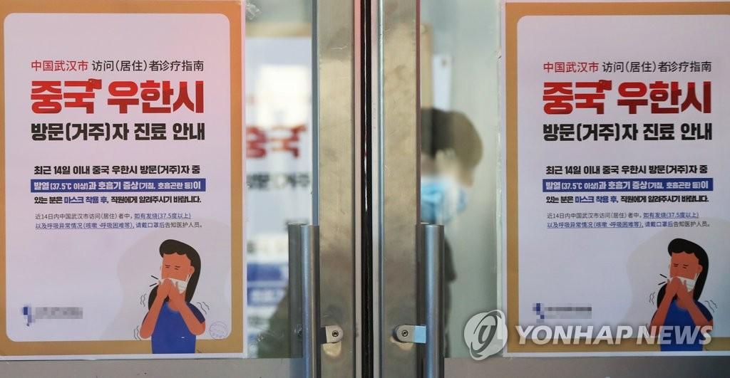 韩国10例新型肺炎疑似病例全部解除隔离