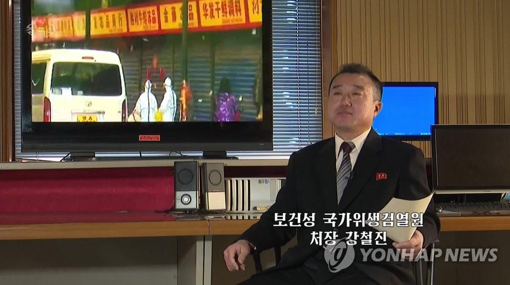 资料图片:朝鲜卫生部门官员就武汉肺炎接受采访。 韩联社/朝鲜央视(图片仅限韩国国内使用,严禁转载复制)