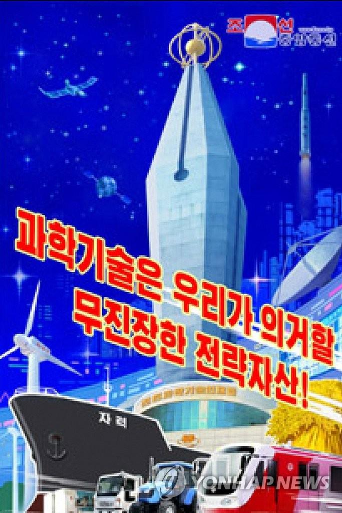 朝鲜开航天科技讨论会暗示研发远程火箭决心