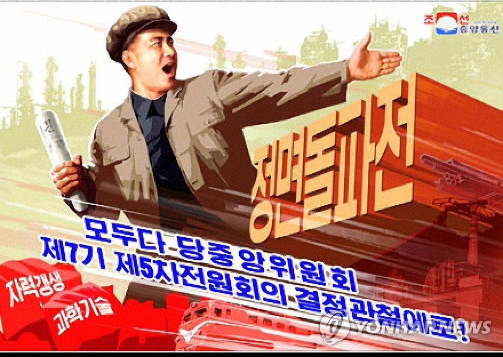朝鲜大力宣传劳动党全会精神