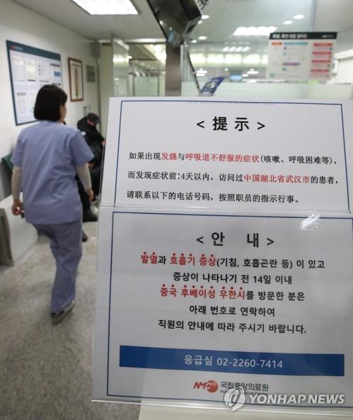 医院贴出新型肺炎特别提示