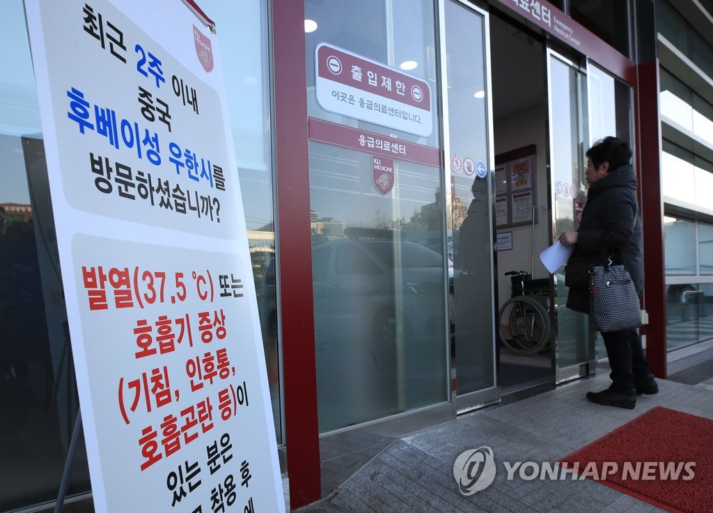 资料图片:1月22日,高丽大学九老医院急救中心入口处摆放着有关新型肺炎的提示。 韩联社