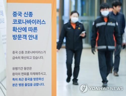 韩国新型肺炎疑似病例全体解除隔离