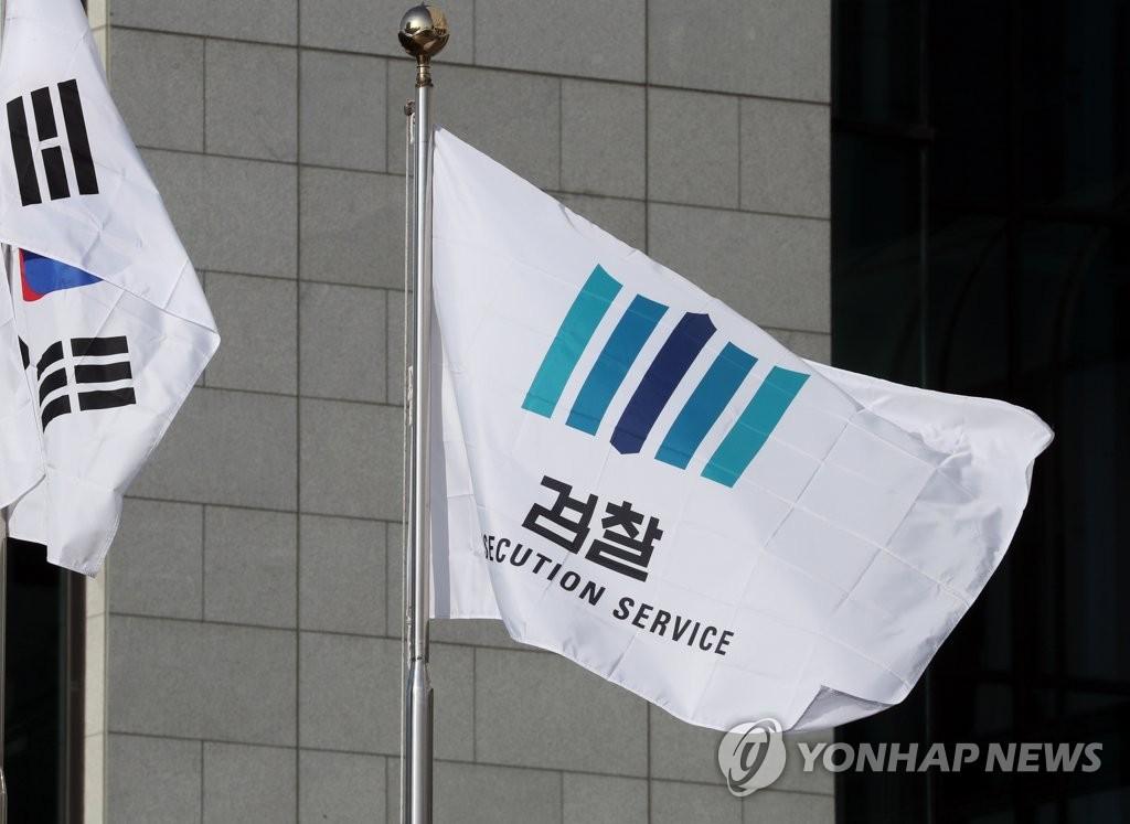 韩法务部敲定检察机关中层以下人事调整方案