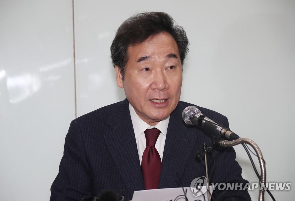 韩国前总理李洛渊宣布参加国会议员选举