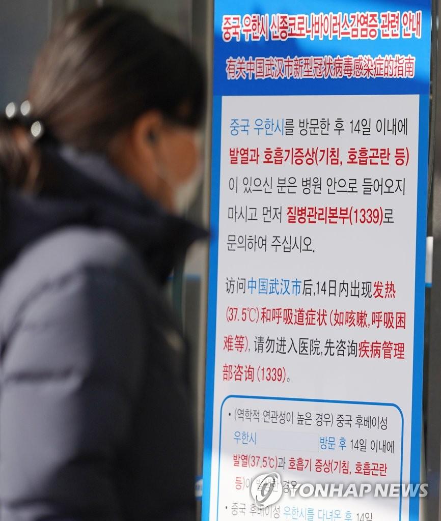 韩国医师和药师协会呼吁做好新型肺炎预防管理