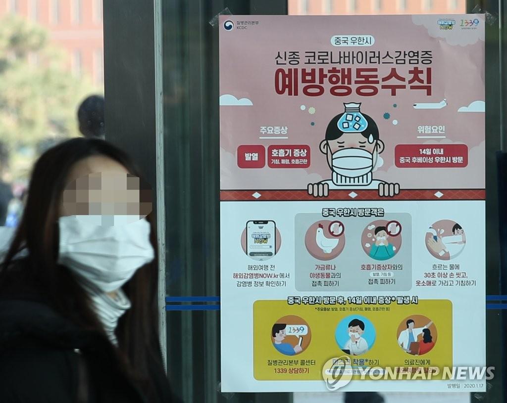 资料图片:1月23日,首尔火车站入口处张贴着一张有关新型冠状病毒肺炎的预防指南。 韩联社