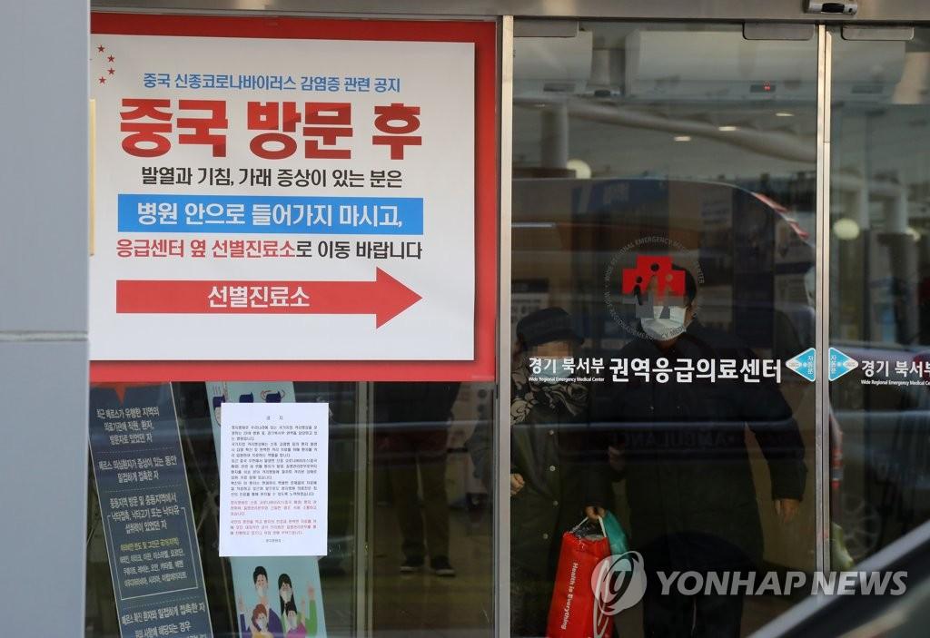 简讯:韩国确诊第四例新型冠状病毒肺炎病例