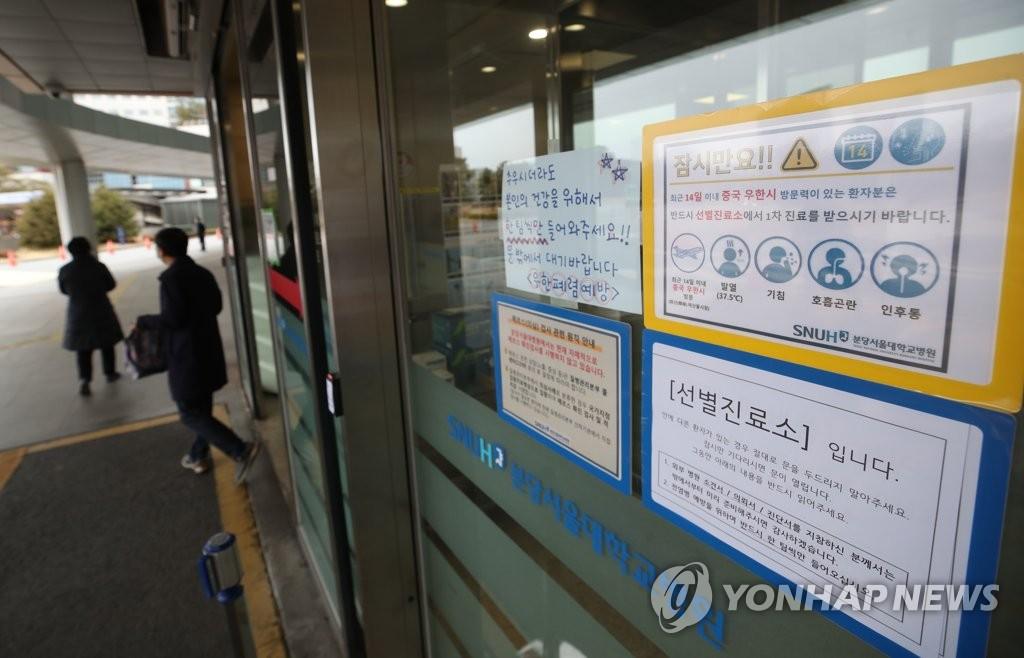 """详讯:韩国将传染病预警级别上调至""""警戒"""""""