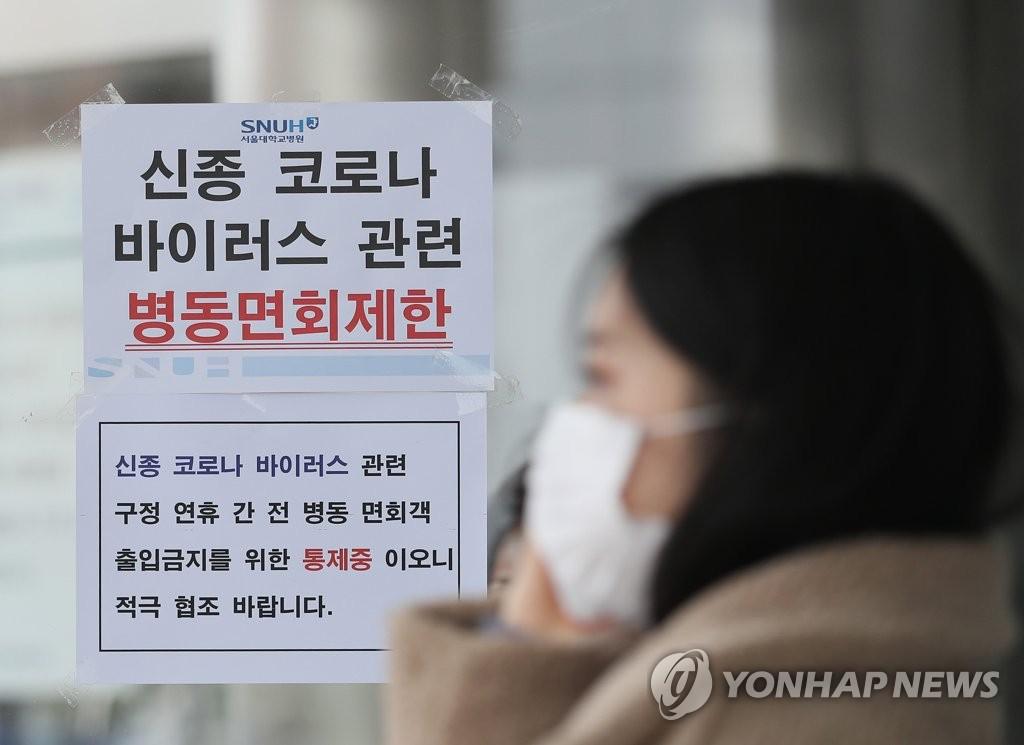 韩国免费检查治疗新冠病毒肺炎