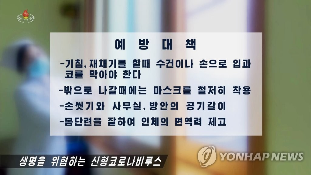 朝鲜倾力防控新型冠状病毒入境