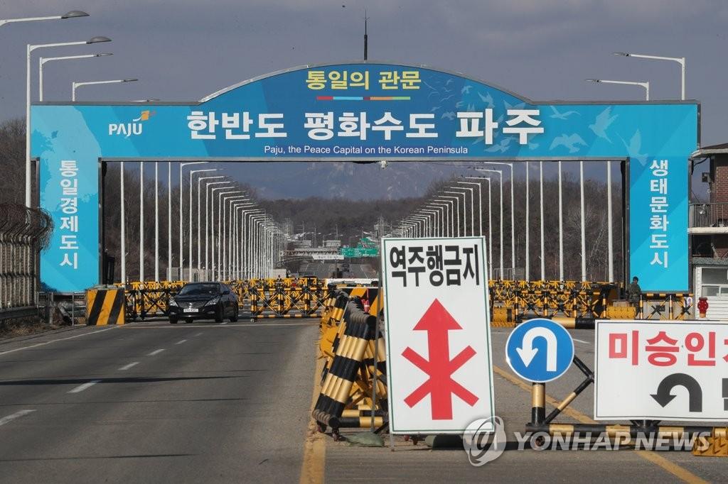 韩统一部:开城韩朝联办韩方人员今将返韩