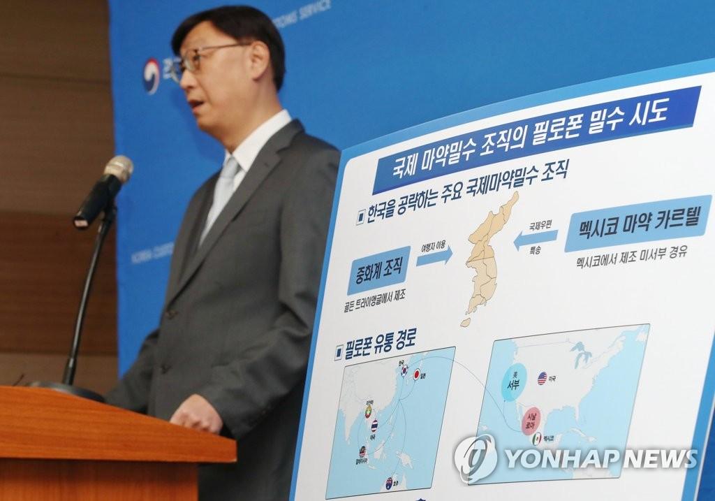 韩国去年缉获走私冰毒116.7公斤创历史次高