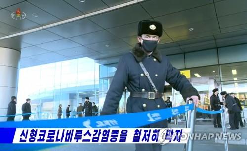 朝鲜加强边境防疫严防新冠病毒