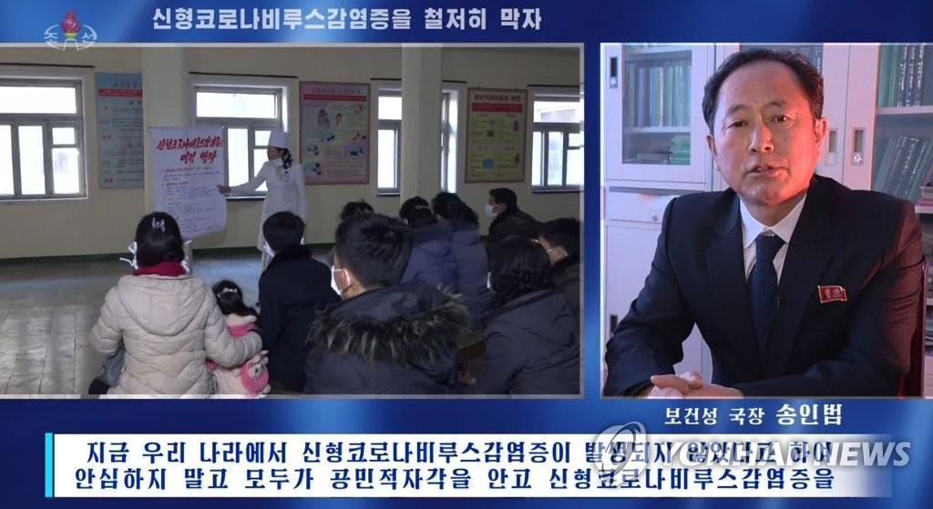 韩拟对朝提议联手防控新型冠状病毒疫情