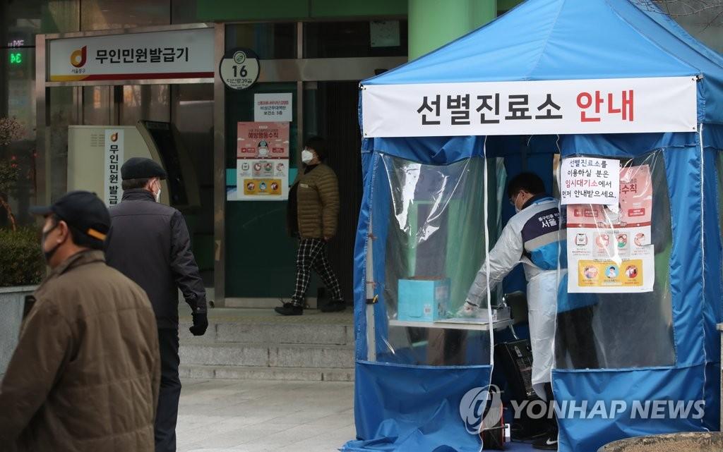 详讯:韩国今起可在民营医疗机构进行新冠病毒检查