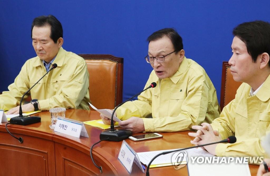韩国党政青开会讨论防控新型冠状病毒疫情