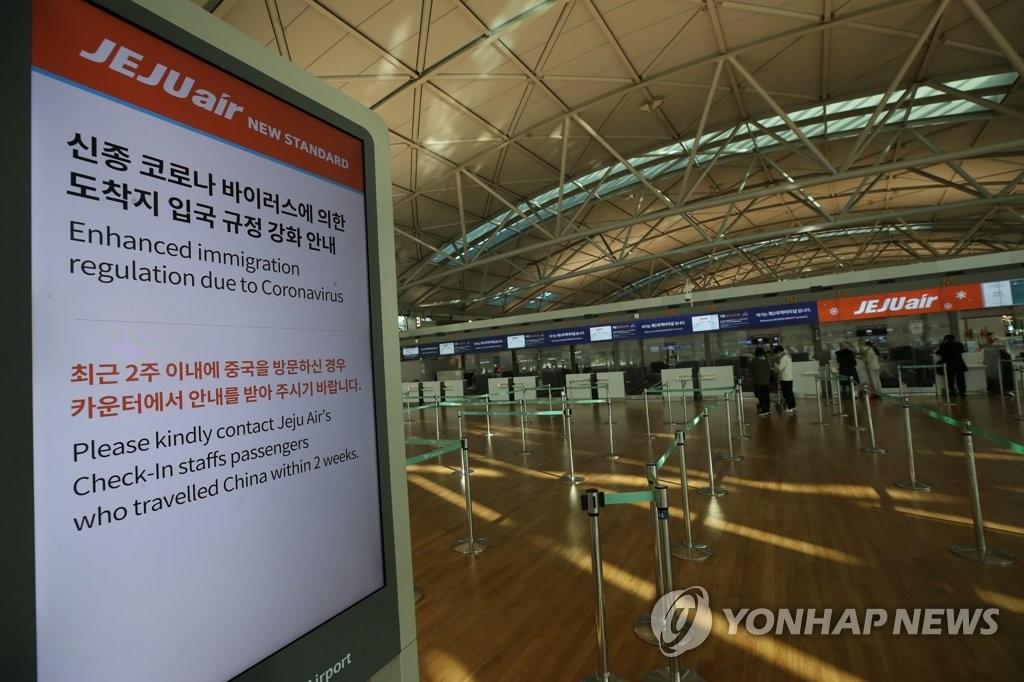 资料图片:中国航线值机柜台前十分冷清。 韩联社