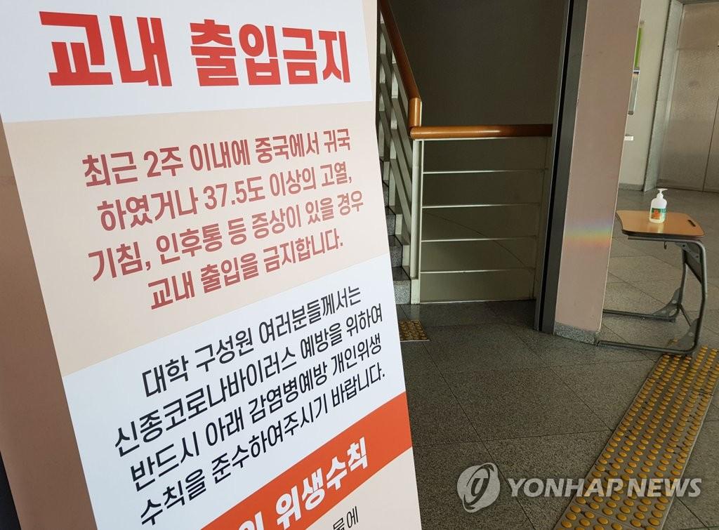 详讯:韩教育部建议各高校近期访鄂师生停课2周
