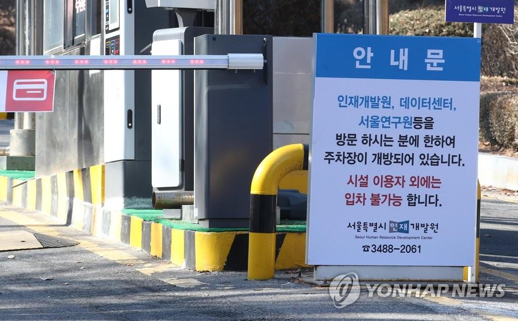 首尔市为自华留学生提供临时隔离设施