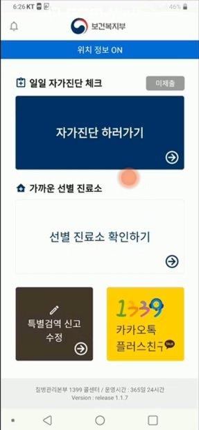 新冠病毒自我诊断APP 韩国保健福祉部供图(图片严禁转载复制)