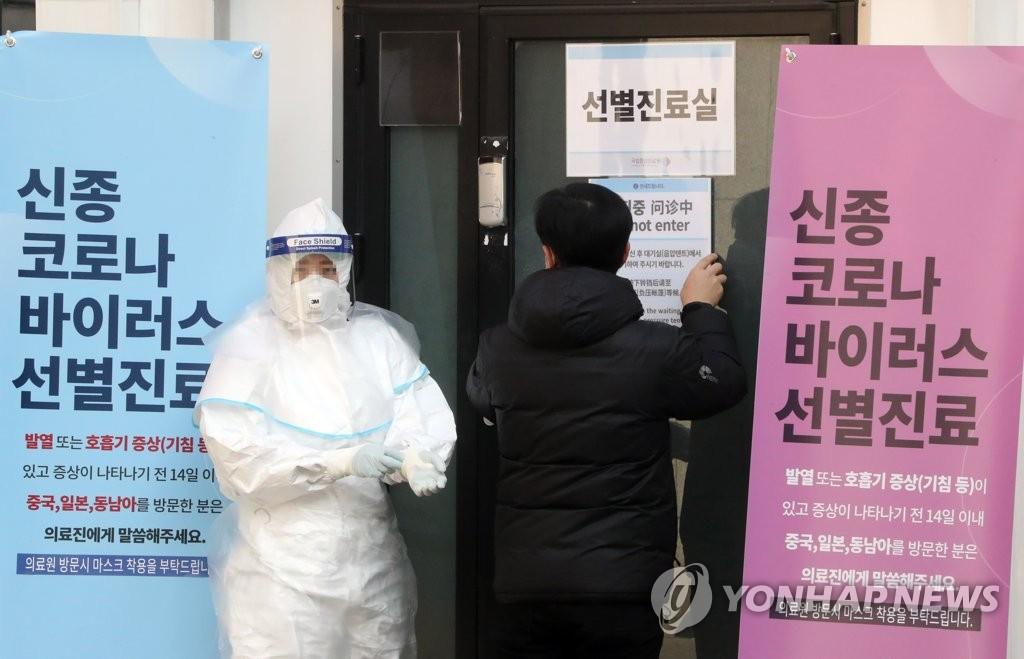 韩国累计确诊28例新冠肺炎病例 4例已治愈