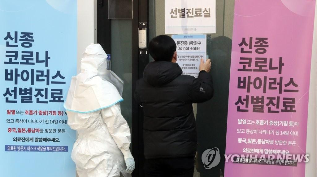 资料图片:韩国国立中央医疗院筛查诊所 韩联社