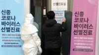 韩国2例新冠确诊病例治愈并解除隔离