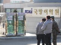 韩国第三批自汉撤回侨民抵达隔离设施