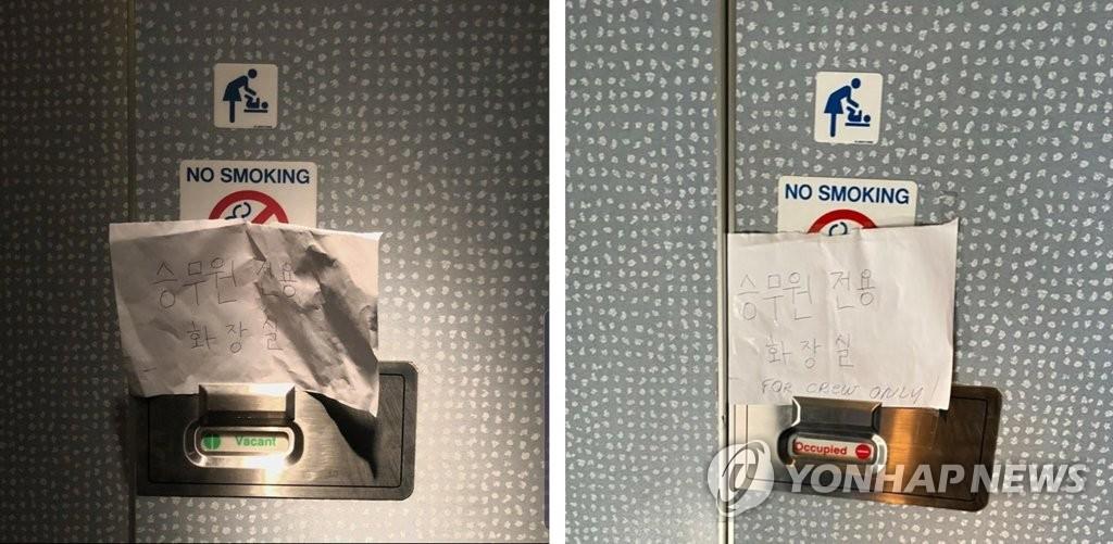 荷兰航空就禁止韩国乘客使用卫生间致歉
