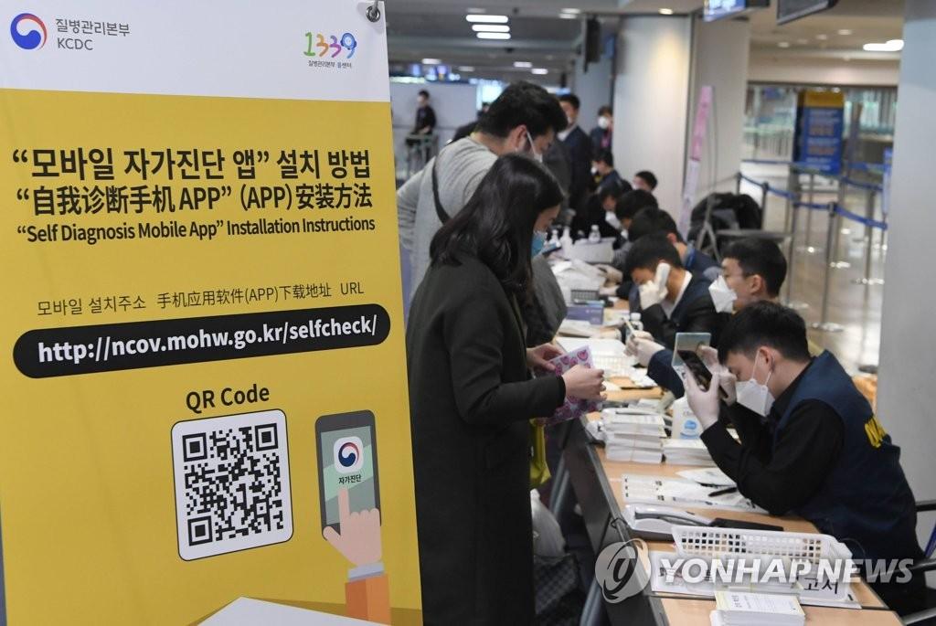 自测APP下载指南 韩联社/机场摄影记者团供图(图片严禁转载复制)