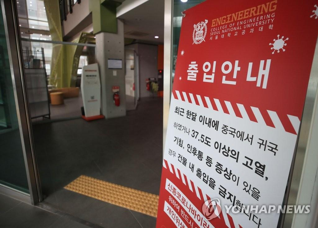 韩多数高校推迟两周开学