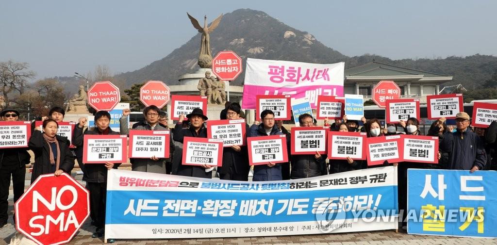 """公民团体反对""""萨德""""入韩"""