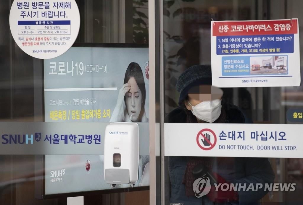 韩八旬老夫妇确诊感染新冠病毒 感染路径不明