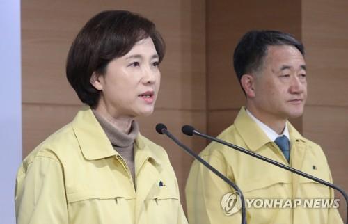韩教育部公布中国留学生防疫管理方案