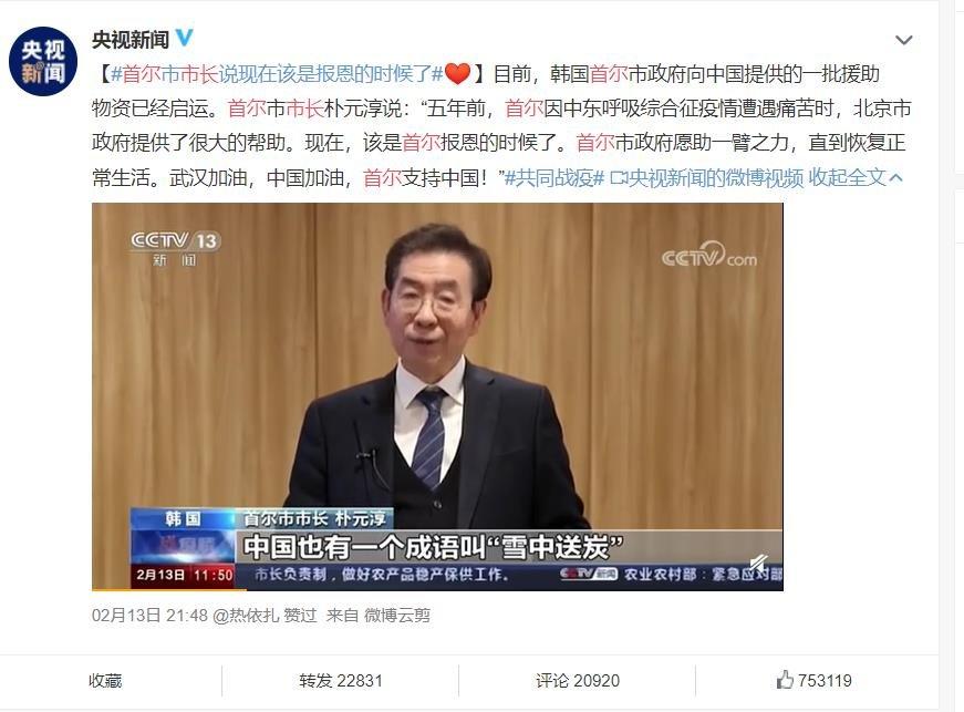 """中国社会各界捐赠物资支援首尔""""抗疫"""""""