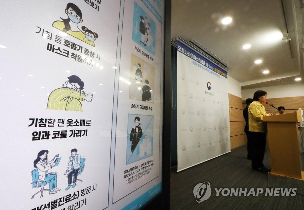 2月17日下午,在忠清北道清州市疾病管理本部,郑银敬发布疫情。 韩联社