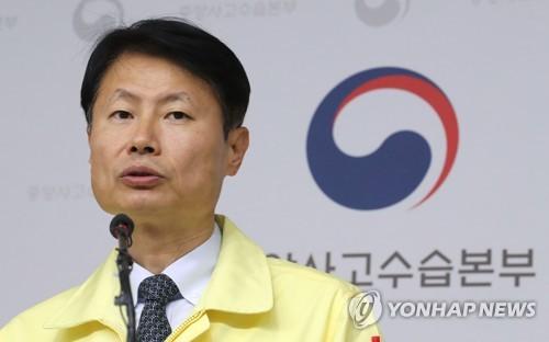 韩中央应急处置本部记者会