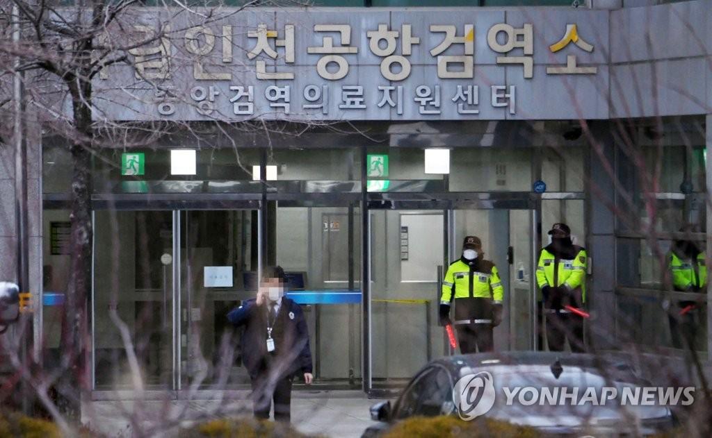 资料图片:国立仁川机场检疫所 韩联社
