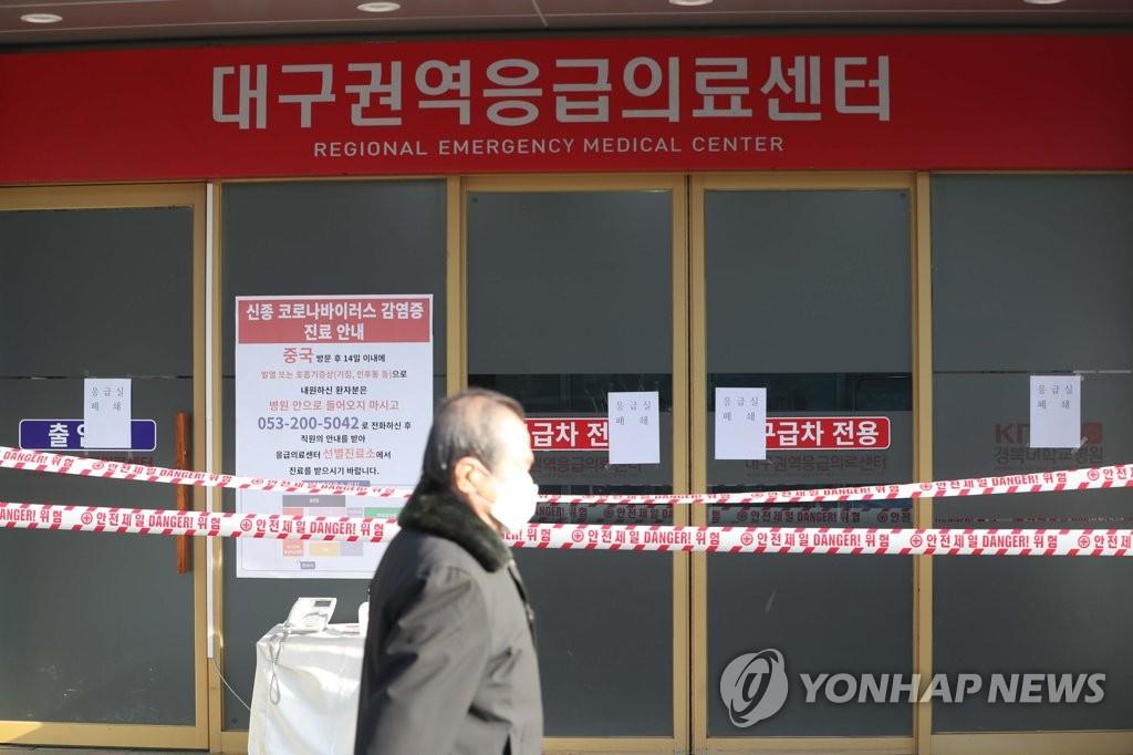 韩国新冠疫情转入社区 专家建议转变防疫思路