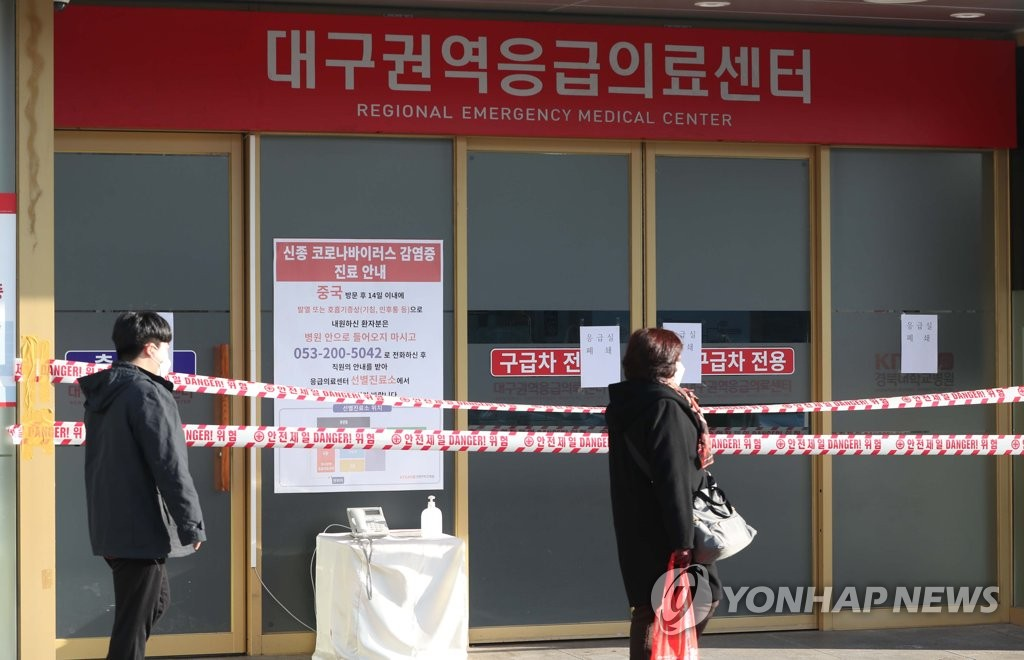 资料图片:大邱市庆北大学医院急诊室2月19日紧急关闭 韩联社