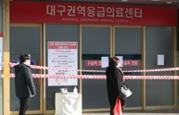 详讯:韩国新增15例感染新冠病毒确诊病例 累计46例