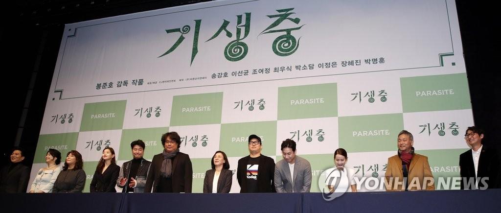 2月19日,在首尔威斯汀朝鲜酒店,《寄生虫》主创人员出席奥斯卡获奖纪念记者会。 韩联社