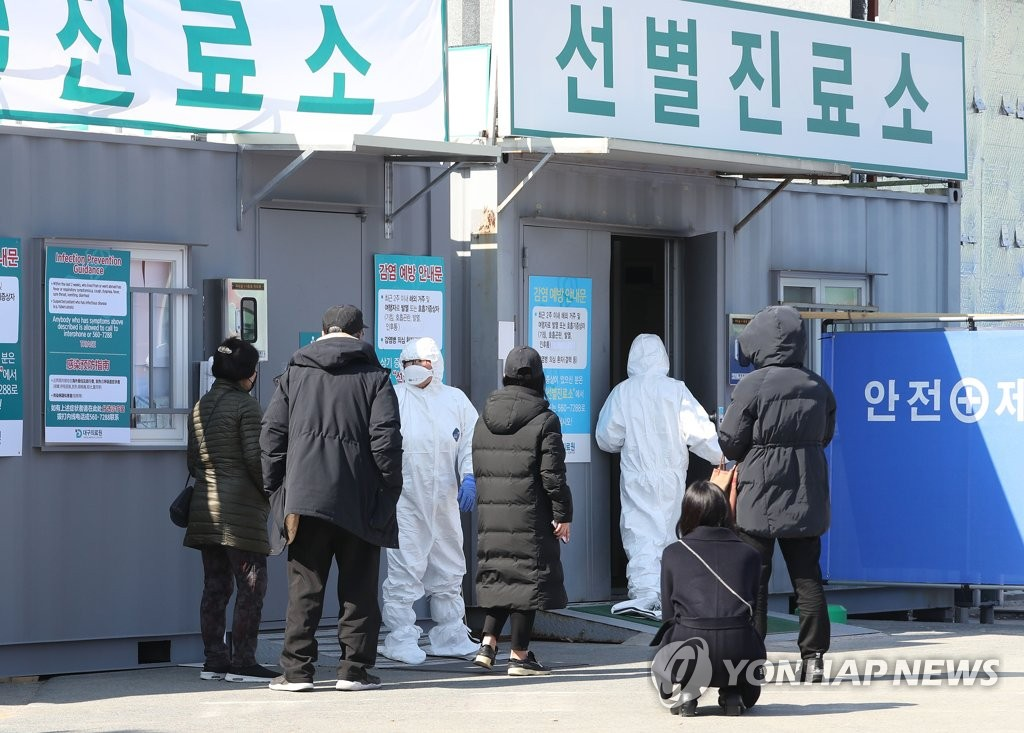 资料图片:设在大邱医疗院的筛查诊所 韩联社