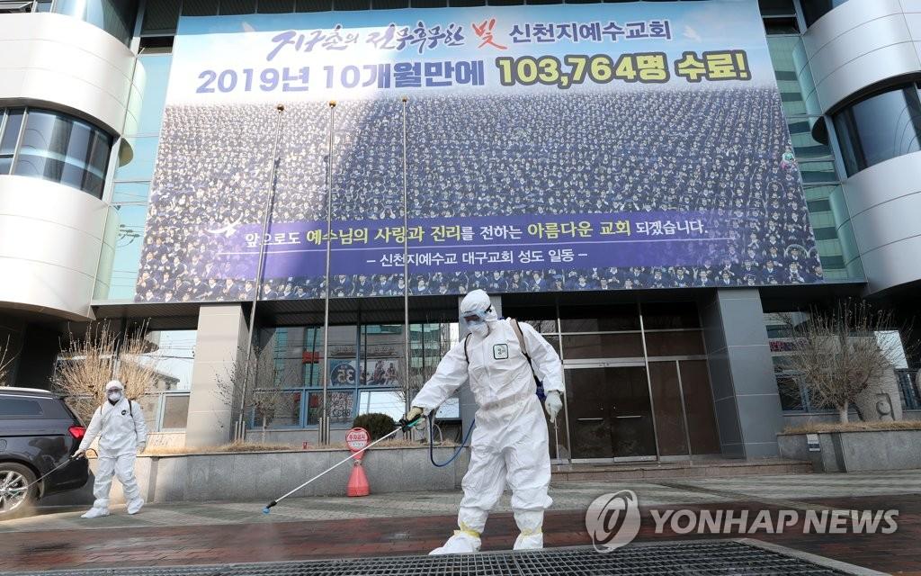 韩政府:1600余名新天地信徒有症状待查居家隔离