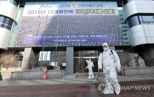 详讯:韩国日增53例新冠确诊病例 累计104例