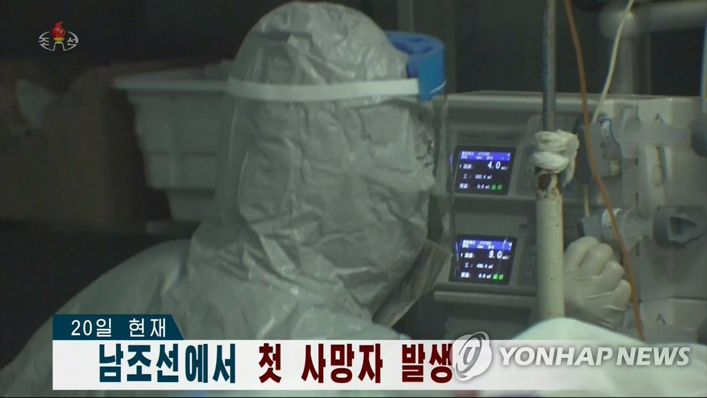 朝鲜中央电视台2月20日报道韩国首次出现感染新冠病毒死亡病例的消息。 韩联社/朝鲜央视画面截图(图片仅限韩国国内使用,严禁转载复制)